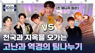 [엑소오락관 시즌2ㅣEP.01] EXO의 우당탕탕 팀 정하기 (feat. 시즌2에 전매니저의 등장이라니...) (EXO's Team Making ft. Ex-Manager)