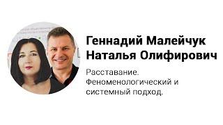 Геннадий Малейчук и Наталья Олифирович. Расставание. Феноменологический и системный подход.