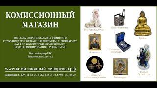 сдать на комиссию в комиссионный-лефортово(, 2013-01-01T06:17:19.000Z)