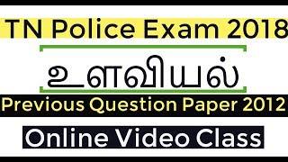 உளவியல்  கேள்வி பதில்கள் | TN Police Exam 2012 Psychology Questions
