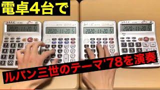 【電卓演奏】ルパン三世'78【 Lupin the 3rd '78 】