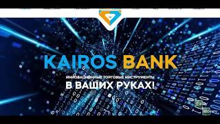 5500 РУБЛЕЙ В KAIROS BANK, Куда вложить деньги под высокий процент. Быстрые инвестиции