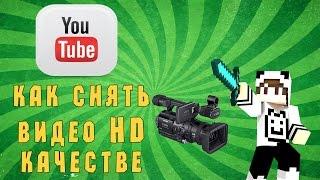 Как снять видео и выложить на YouTube в HD качестве