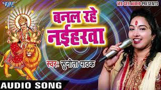 2017 Banal Raho Naiharawa - Sunita Pathak - Bhojpuri Hit Devi Geet 2017 New.mp3