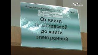 В Самарской библиотеке для слепых презентовали технические новинки