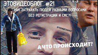 Щербаков Алексей ЭТОВИДЕОБЛОГ #21 - А Что Происходит? Чудо а не жизнь! От просмотра не оторваться!
