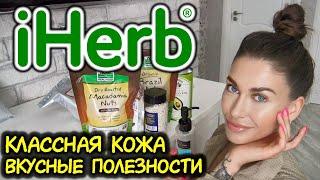 iHerb распаковка / еда приправы косметика / чистая кожа / уход в домашних условиях / посылка айхерб