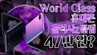 WORLD CLASS 휴대폰! 갤럭시z 플립 47만원?