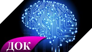 Искусственный интеллект, роботы и невероятные технологии. Документальный фильм
