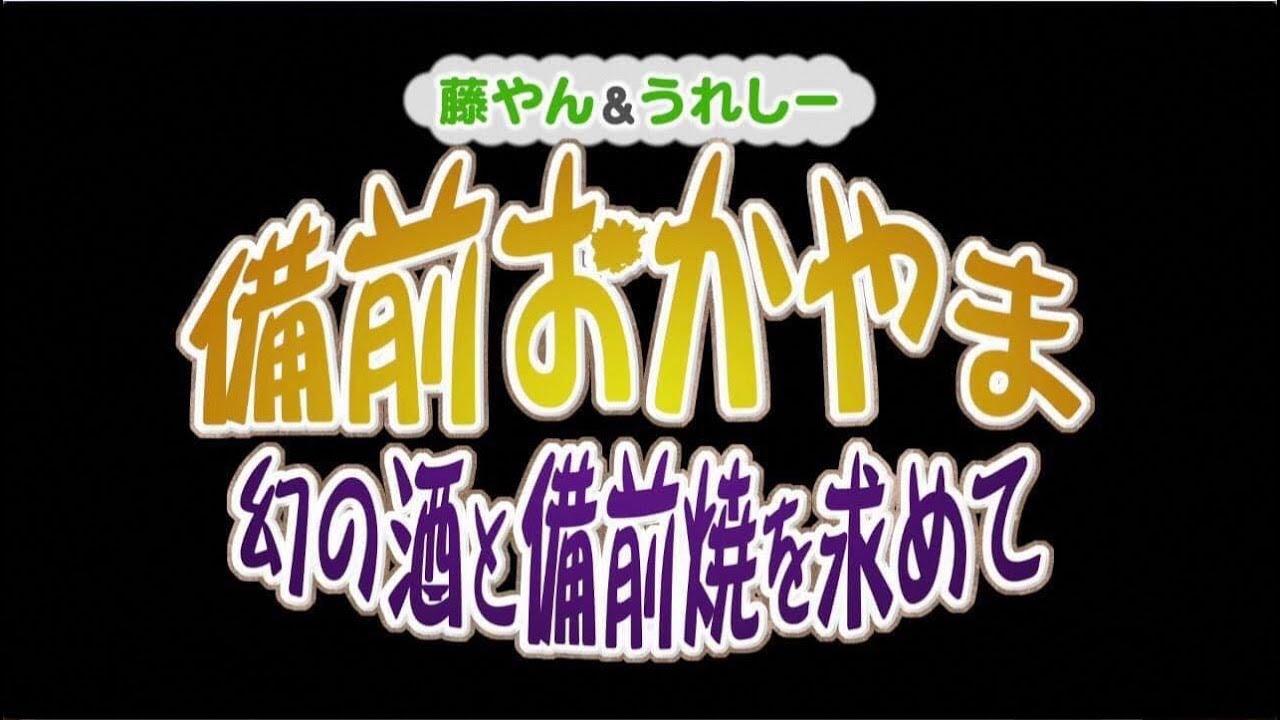 岡山県が 水曜どうでしょう 風のpr動画 藤村 嬉野ディレクターが