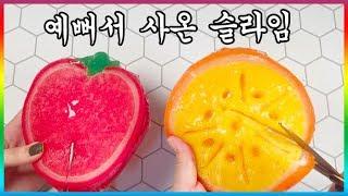 새콤달콤하게 생긴🍊 문구점 슬라임 💖😍후르츠 말랑 슬라임 / 문구점 슬라임 후기 / 문구점 신상 / 아야몽