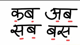 Two letter words in hindi   बिना मात्रा के शब्द How to write two letter words in hindi