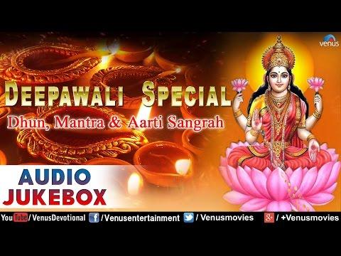 Deepawali Special : Dhun, Mantra & Aarti Sangrah    Audio Jukebox