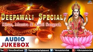 Deepawali Special : Dhun, Mantra & Aarti Sangrah || Audio Jukebox