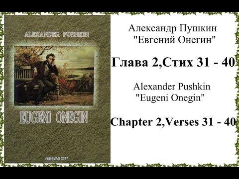 Аудио английский  Пушкин  Евгений Онегин  Глава 2, Стих 31-40 Audio English Pushkin  Eugene Onegin