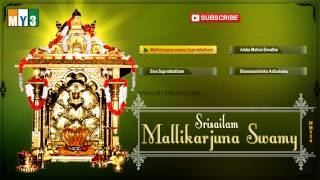 Lord Shiva Songs - Srisailam Mallikarjuna Swamy - JUKEBOX