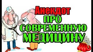 АНЕКДОТ ПРО СОВРЕМЕННУЮ МЕДИЦИНУ НОВЫЙ АНЕКДОТ SHORTS