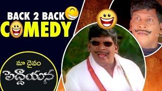 Maa Daivam Peddayana Back 2 Back Comedy Scenes || Sarath kumar, Vadi Vellu