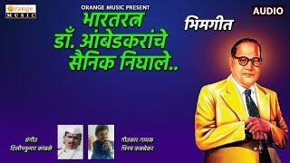Bharatna Ambedkaranche Sainik Nighale | Bhim Song Orange Music