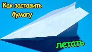 Бумажный самолет: Как заставить бумагу летать(Как заставить бумагу летать или Как сделать самолет из бумаги своими руками В этом видео мы с Вами узнаем,..., 2015-01-14T09:28:24.000Z)