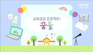교육공감 프로젝트! 꿈틀 - 영어교육 심화 · 전공어 …