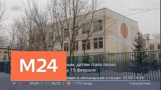Роспотребнадзор продолжает расследование дела об отравлении в детском саду №492 - Москва 24
