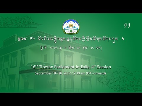 Fourth Session of 16th Tibetan Parliament-in-Exile. 19-28 Sept. 2017. Day 3 Part 3
