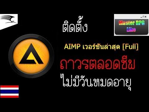 สอนโหลดโปรแกรม AIMP 4.51.2077 [Full] ภาษาไทย โปรแกรมฟังเพลงที่ดีที่สุด