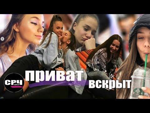 #16 для СРЧ. Вскрыт приват Кати Адушкиной. Почему ее хейтят? - Поиск видео на компьютер, мобильный, android, ios