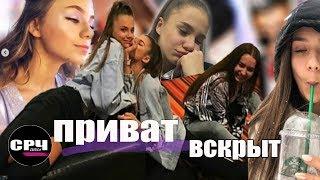 #16 для СРЧ. Вскрыт приват Кати Адушкиной. Почему ее хейтят?