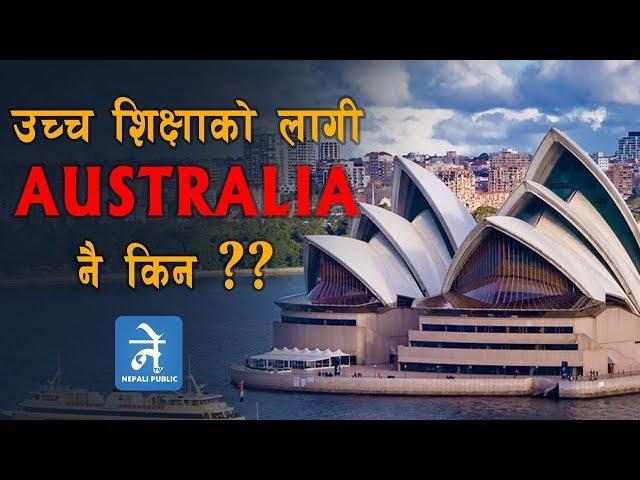 उच्च शिक्षाका लागि Australia नै किन ? ll Suraj DG Khanal ll