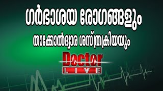 Women Uterus Diseases and keyhole surgery Doctor Live 20/07/16