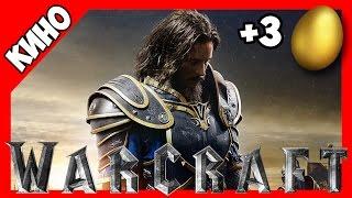Что нужно знать перед фильмом Warcraft - Путь от игры к фильму