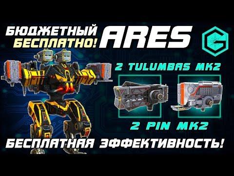 Бюджетный Ares. Pin & Tulumbas Дешево И Сердито! War Robots.