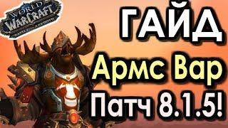 ГАЙД на АРМС ВАРА в Битве за Азерот Патч 8.1.5! | WoW: BfA