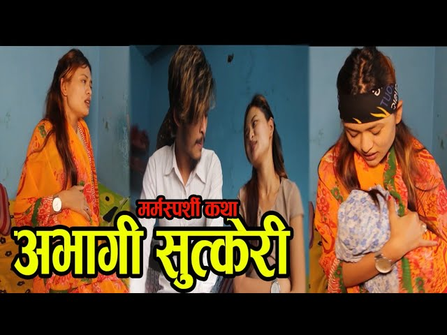 अभागी सुत्केरी | Abhagi Sutkeri |social awareness short film  Prem,sandhya,Tiljung,Ashok & Others