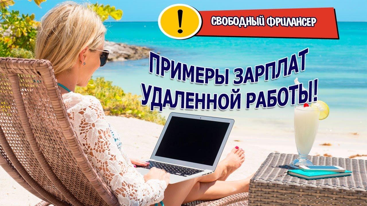 Удаленная работа на канале вакансии бухгалтера фрилансер в москве и московской области сегодня