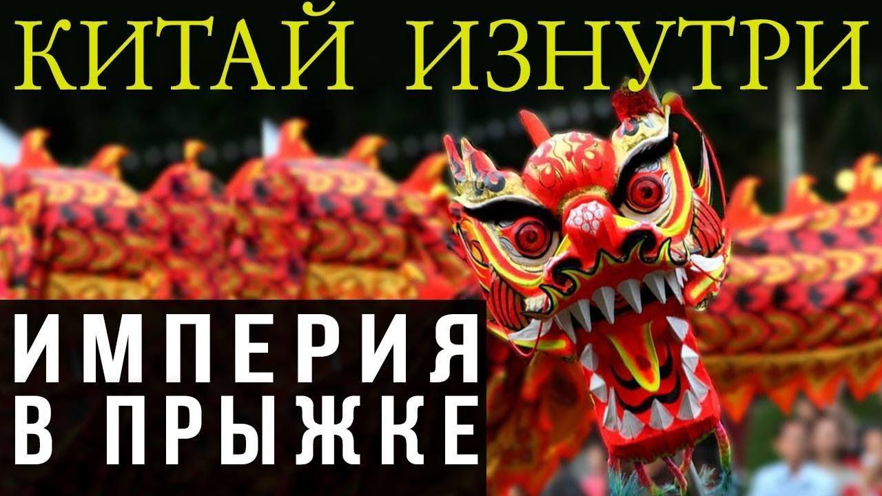 Михаил Делягин. Как стало возможно «китайское чудо»?