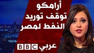 ما هي الأسباب وراء تعليق شركة أرامكو السعودية توريد النفط لمصر؟