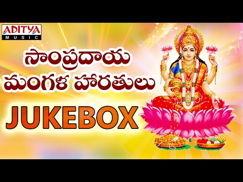Sampradaya Mangala Haratulu Vol-1|| Vedavathi Prabhakar  || Telugu Devotional Songs Jukebox