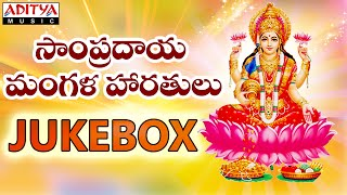 Sampradaya Mangala Haratulu Vol-1|| Vedavathi Prabhakar  || Devotional Songs Jukebox
