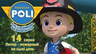 Робокар Поли - Рой и пожарная безопасность - Питер - пожарный на один день (серия 14)