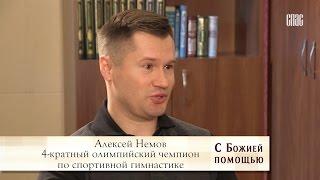 видео: Алексей Немов -  С Божией помощью!