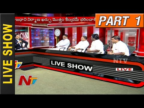 Discussion over #Amaravathi Capital Land to go on 99-Year Lease | Live Show | Part 01