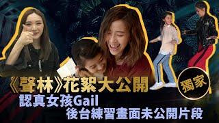 聲林之王【獨家幕後花絮】認真女孩Gail 後台練習畫面未公開片段 Jungle Voice