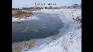 р.Лесная зимой . Зимняя рыбалка . Брест - Демьянчицы - Млыны