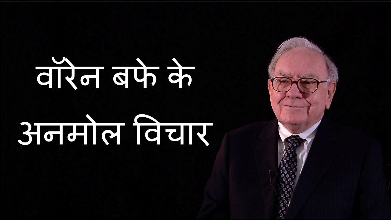 Warren Buffett Biography In Hindi Pdf