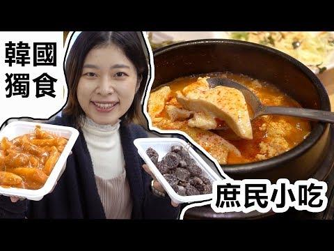 攻略|誰說韓國旅遊不能一個人來?帶你看五種獨食庶民食堂小吃! Ft.網卡世界