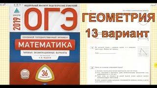 Подготовка к ОГЭ по математике 2019. ГЕОМЕТРИЯ. 13 вариант.