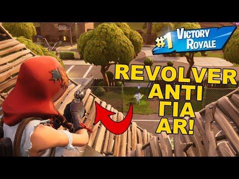 Δοκιμάζω επιτέλους το καινούριο Six Shooter! - Fortnite (Greek)